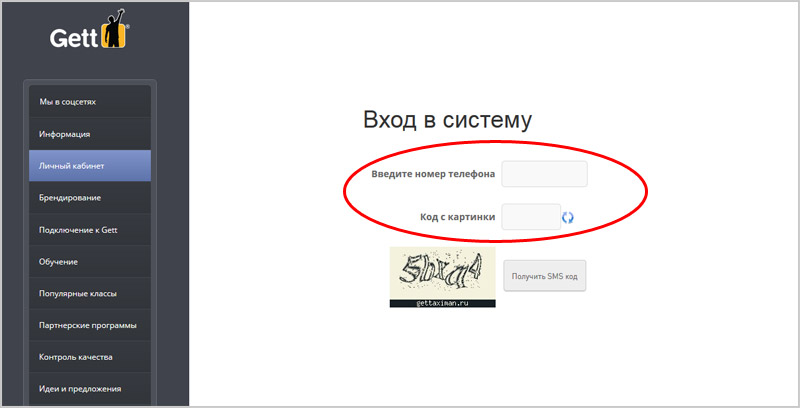 гетт такси официальный сайт личный кабинет водителя лада х рей рассчитать кредит
