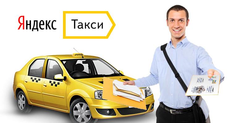 заказать сигареты с доставкой такси